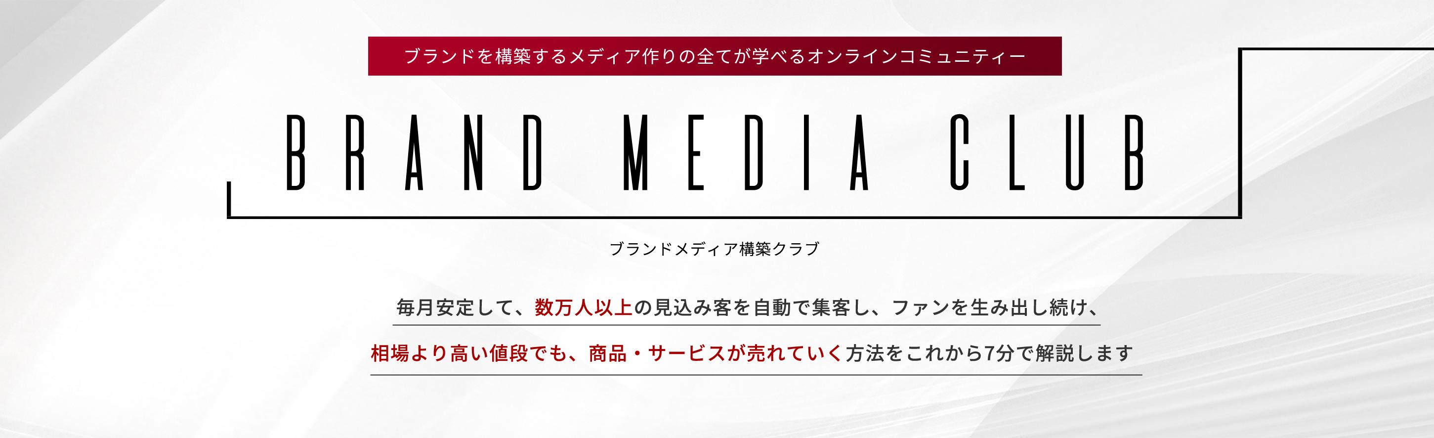 ブランドを構築するメディア作りの全てが学べるオンラインコミュニティー