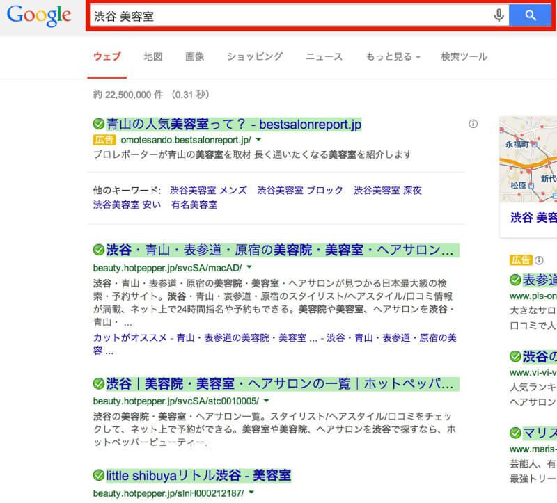 渋谷 美容室の検索結果
