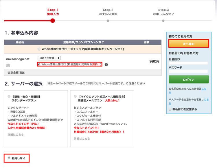 お名前.comの情報入力