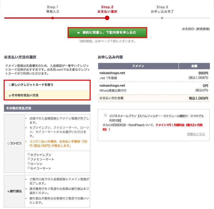 お名前.comの支払い選択