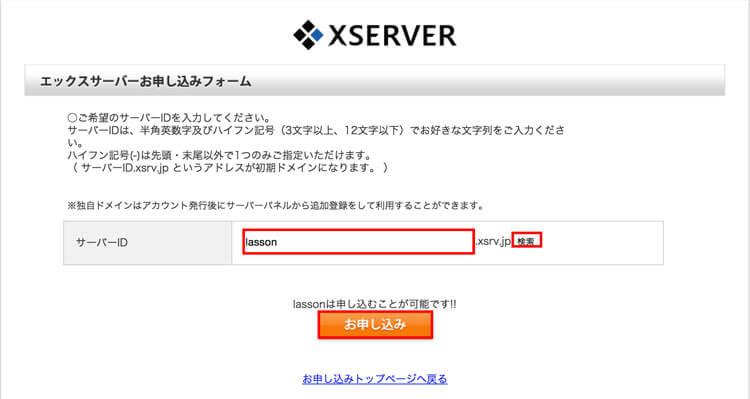 エックスサーバーのサーバーID入力画面