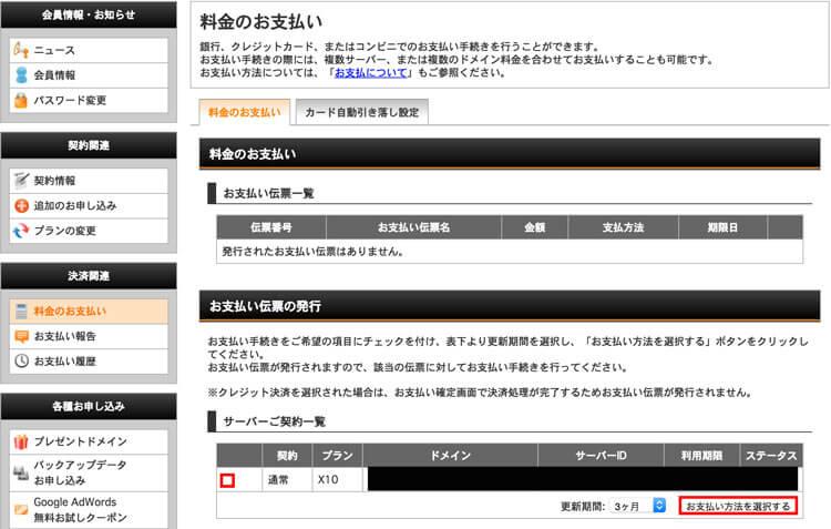 エックスサーバーのインフォパネルトップ画面