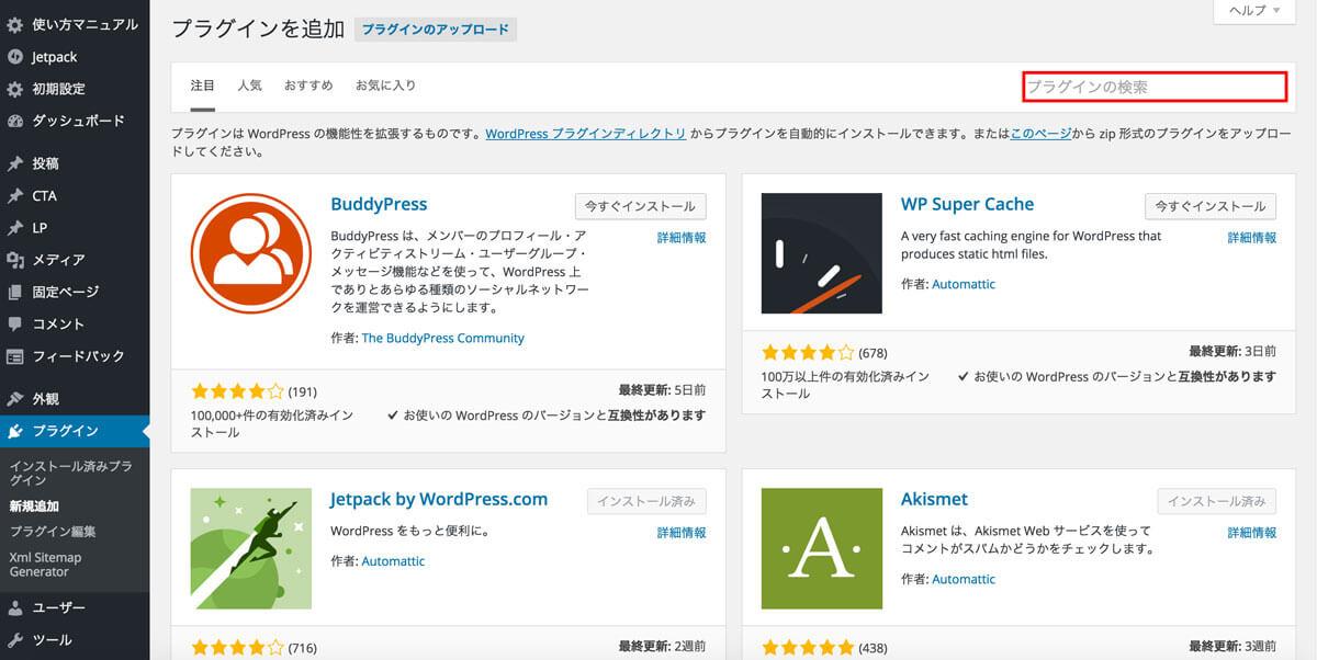 wp-plugin2