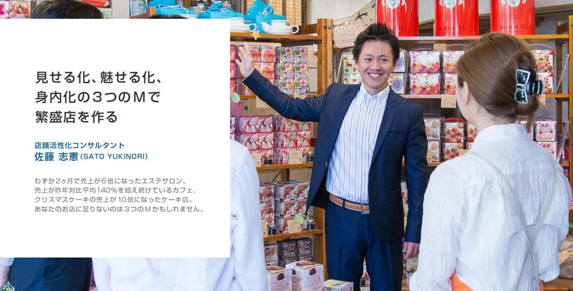 店舗活性化コンサルタント / 佐藤志憲さま