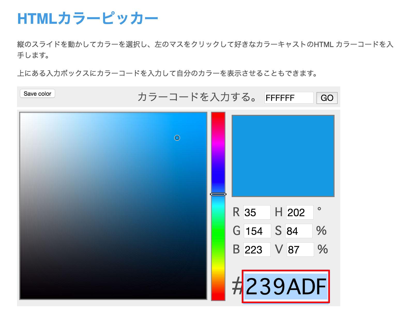 HTMLカラーピッカー