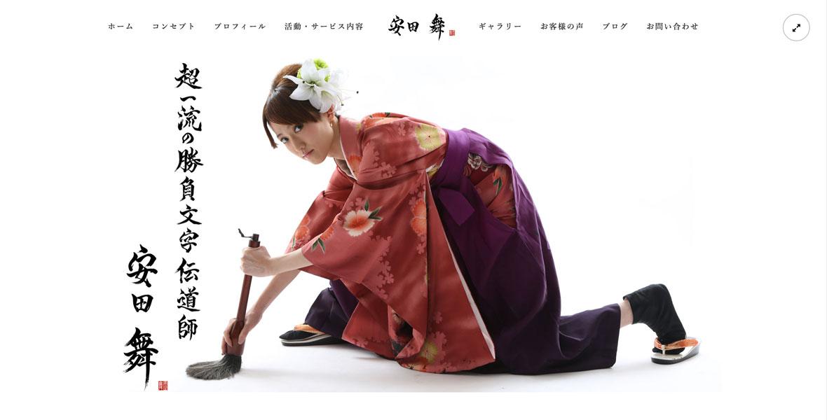 超一流の勝負文字伝道師(書道家)/ 安田舞さま