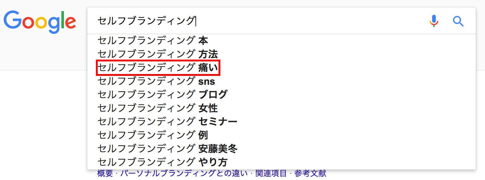 「セルフブランディング 痛い」の検索結果