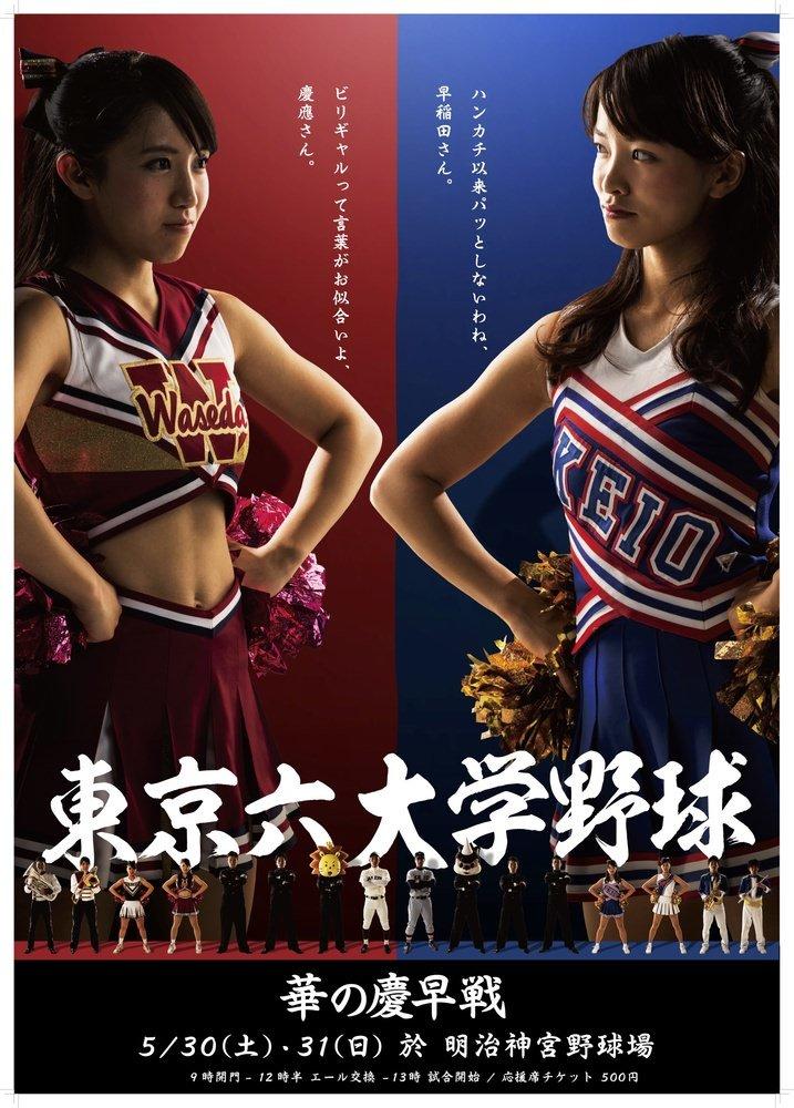 東京六大学野球のポスター