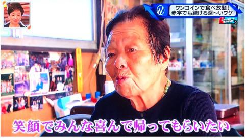 田村はつゑ