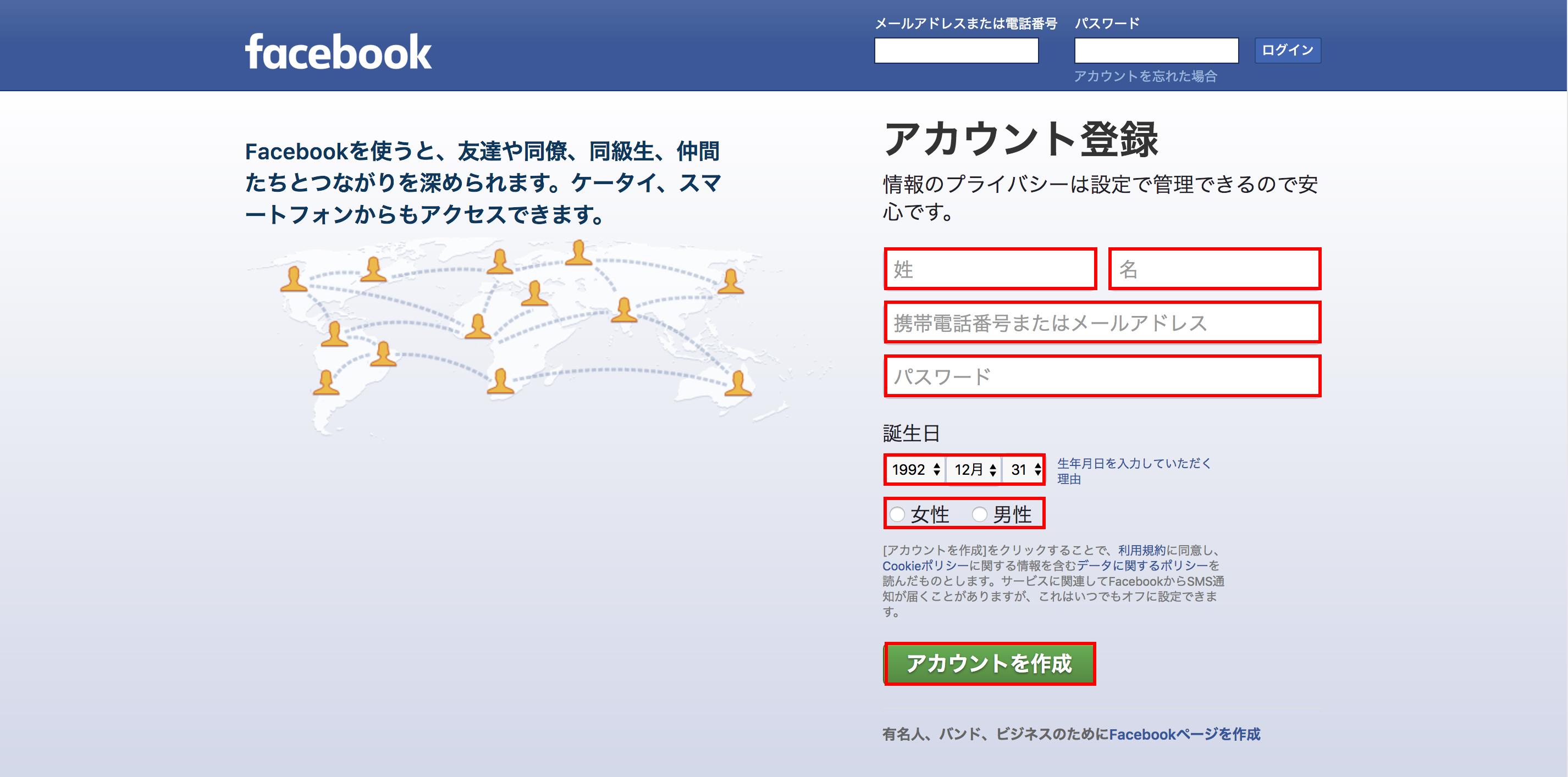 Facebookアカウントの作成ページ