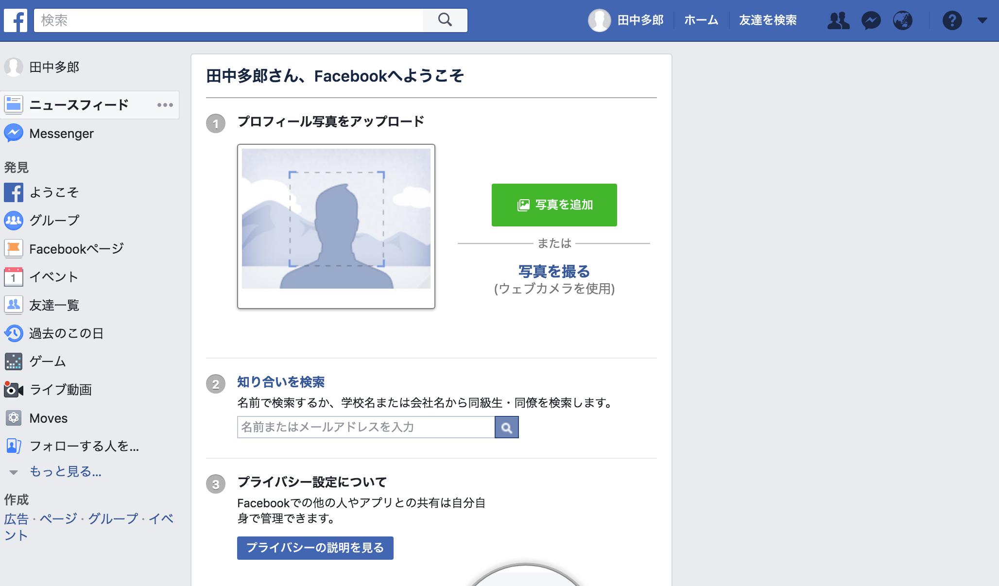 作成 facebook アカウント Facebookで仕事用アカウントを作るときの設定方法&注意事項