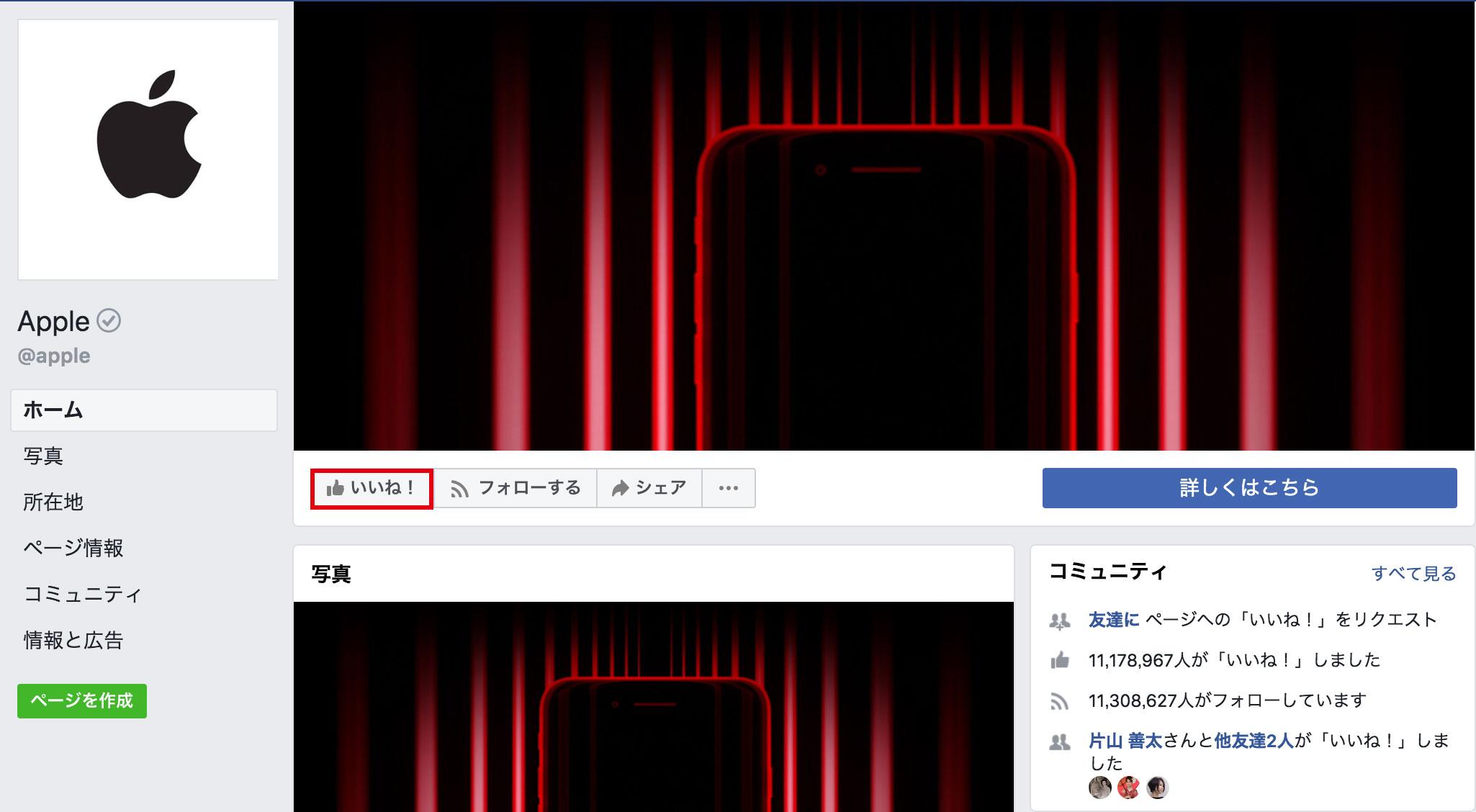 AppleのFacebookページ