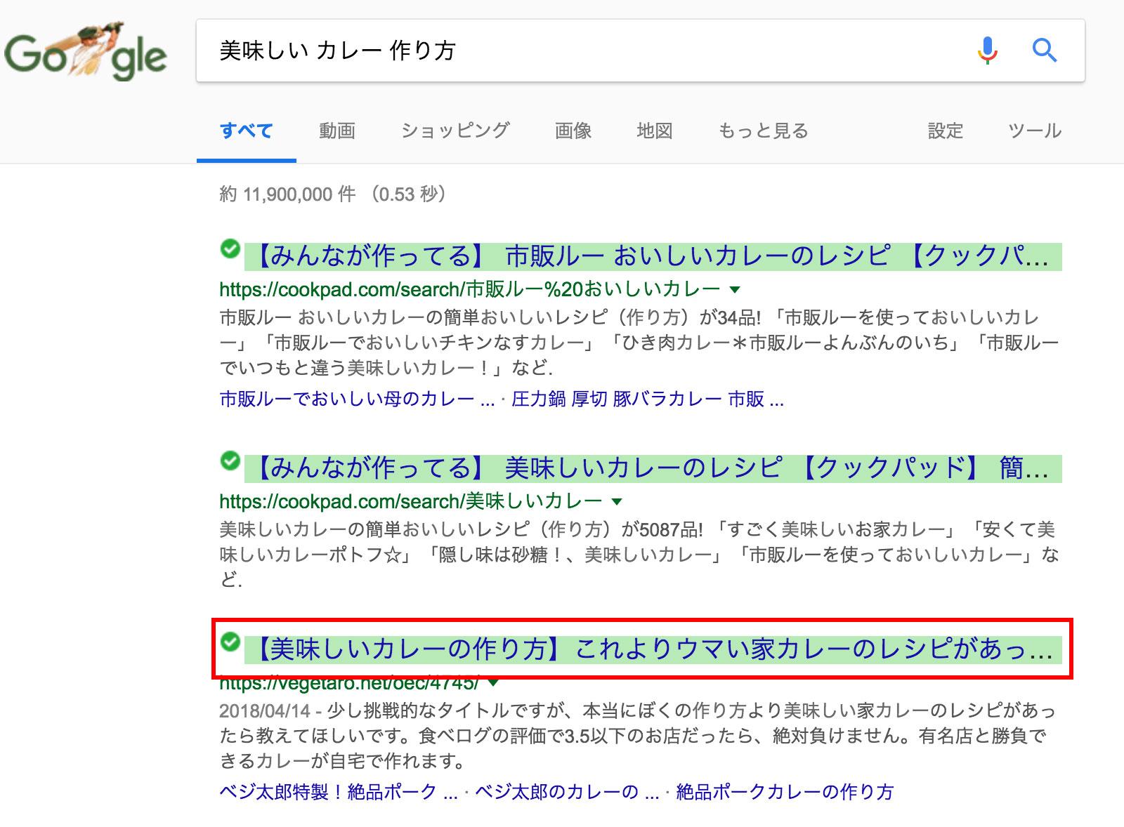 美味しいカレーの作り方の検索結果の画面