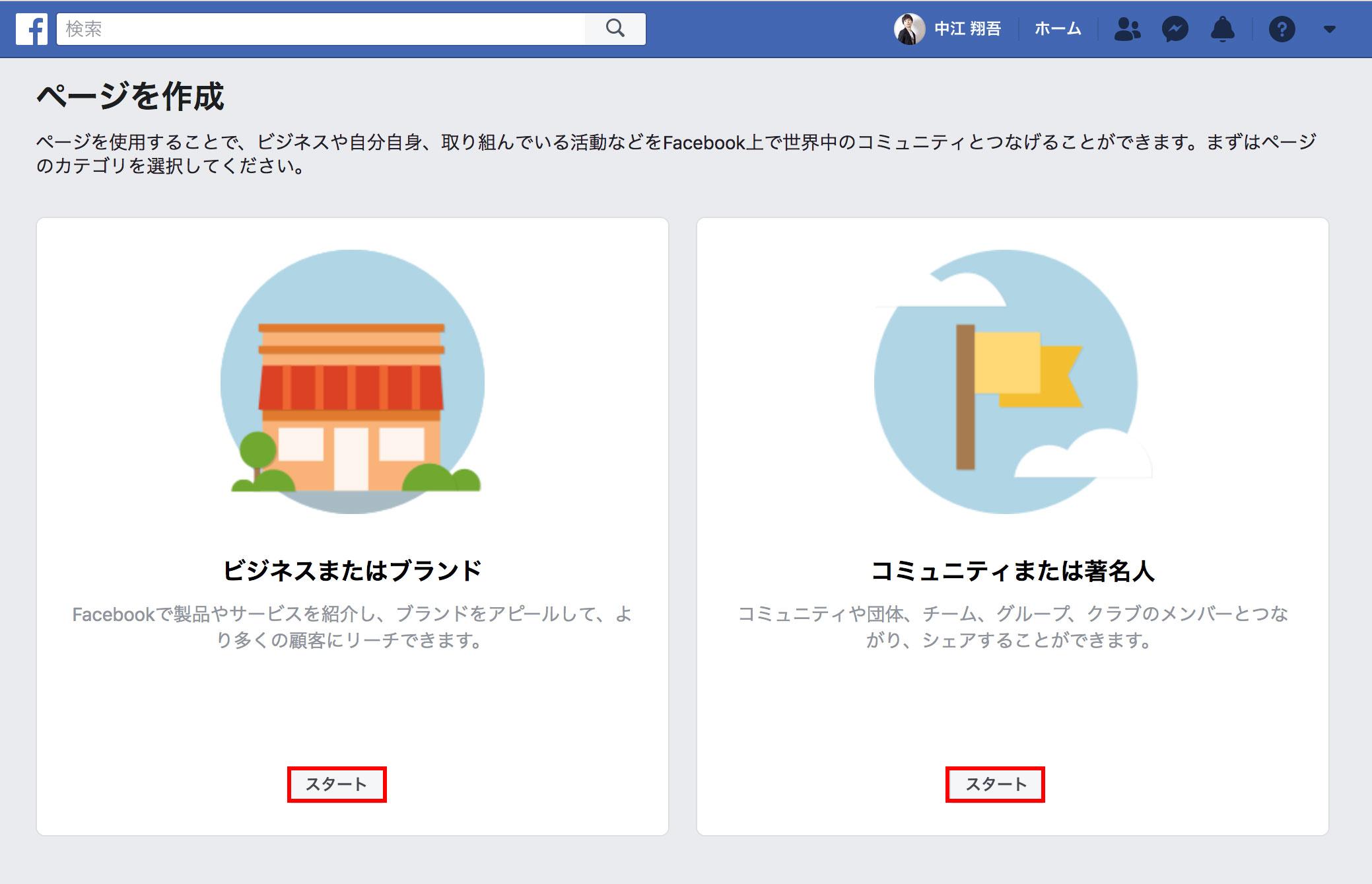 Facebookページのカテゴリー選択画面