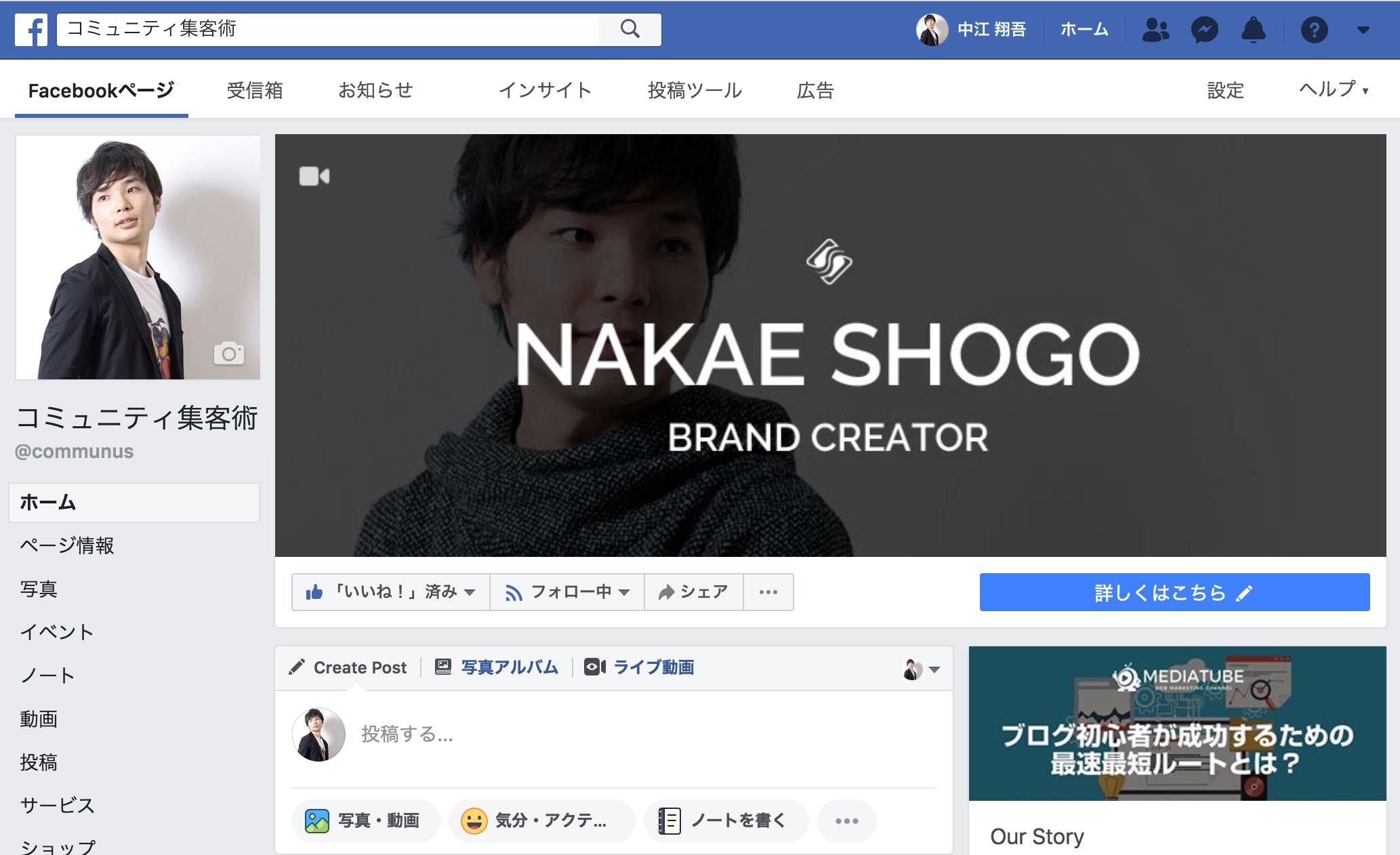 Facebookページ作成完了画面