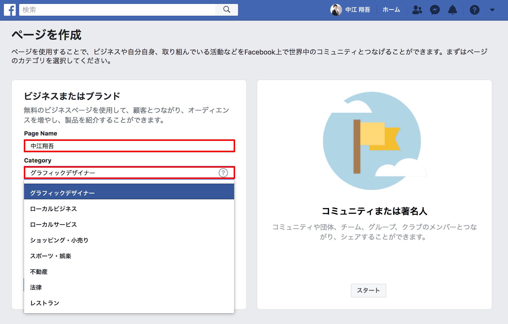 Facebookページの名前入力画面