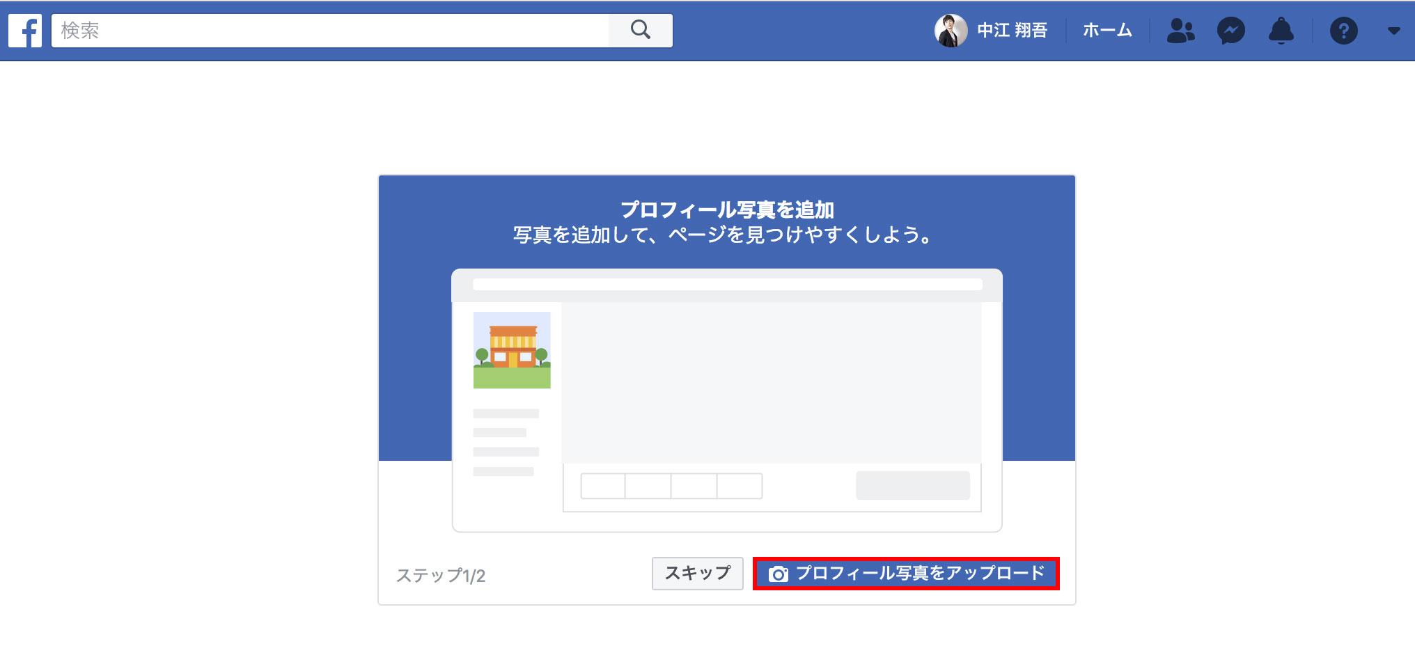 Facebookページのプロフィール写真