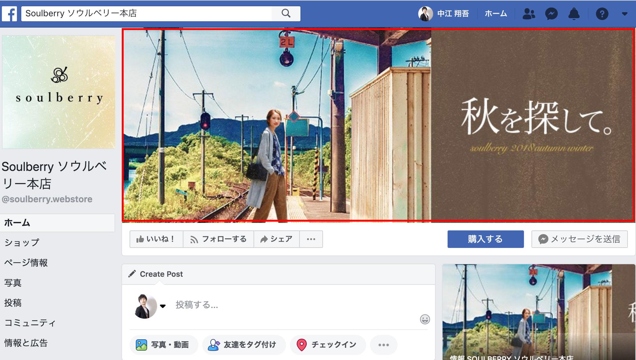Facebookページのカバー画像のサンプル