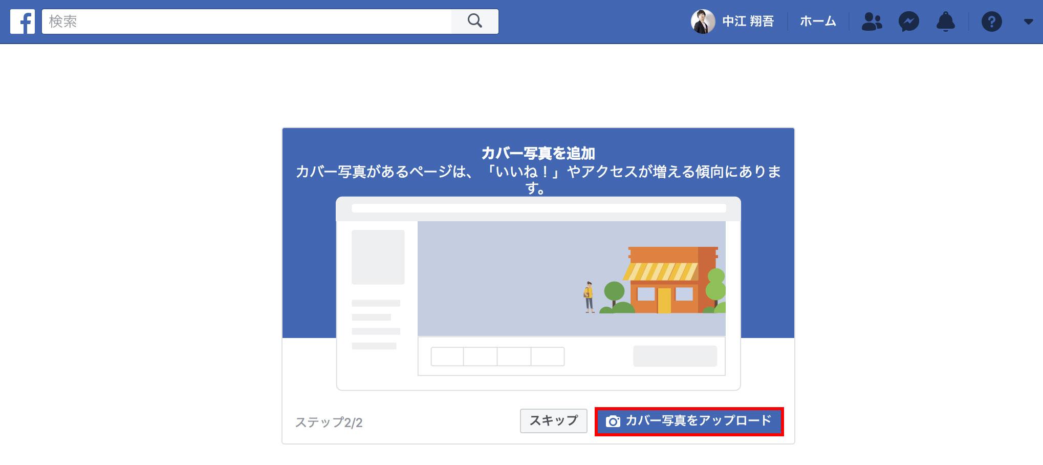 Facebookページのカバー画像を追加