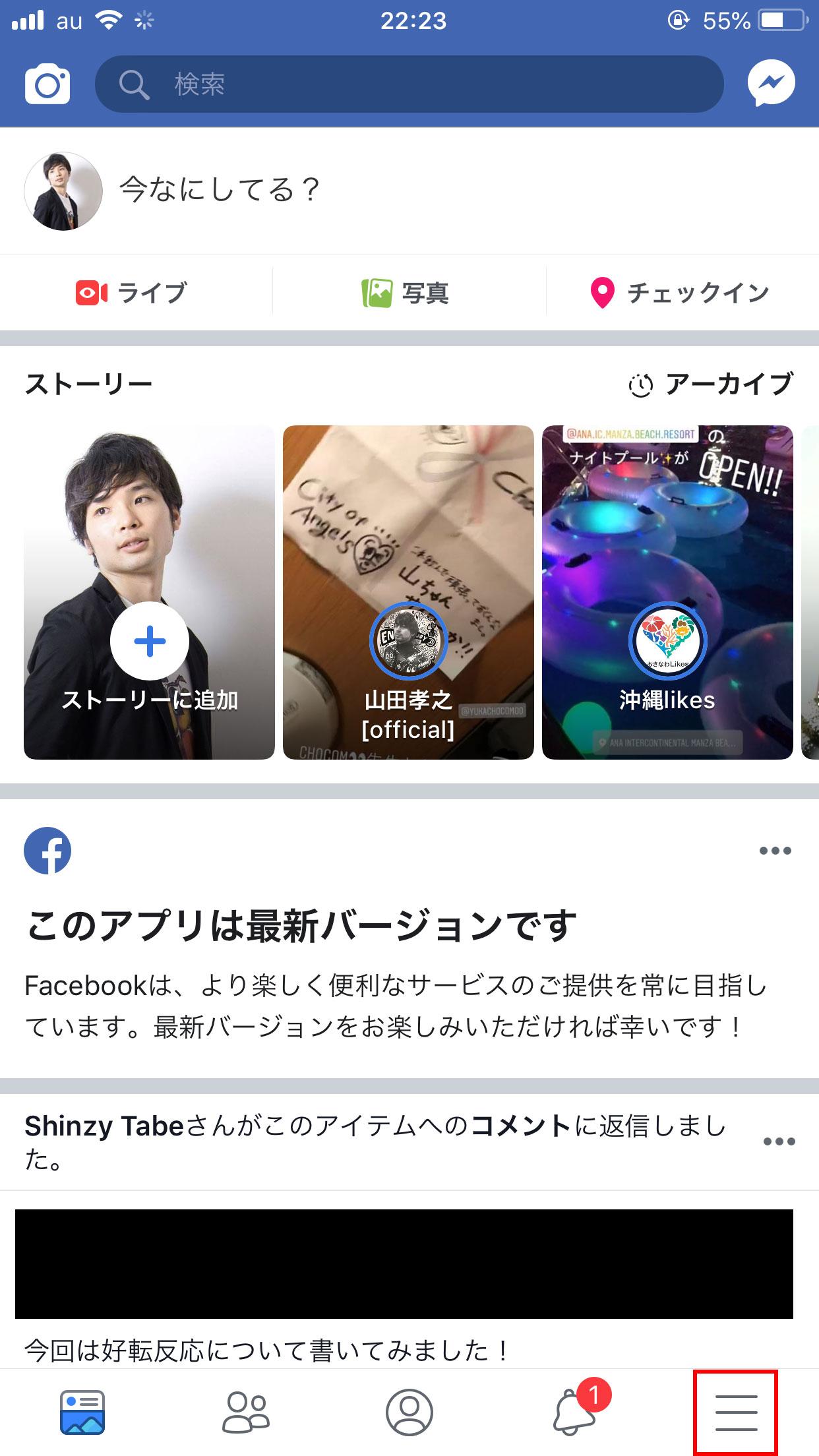 Facebookのホーム画面