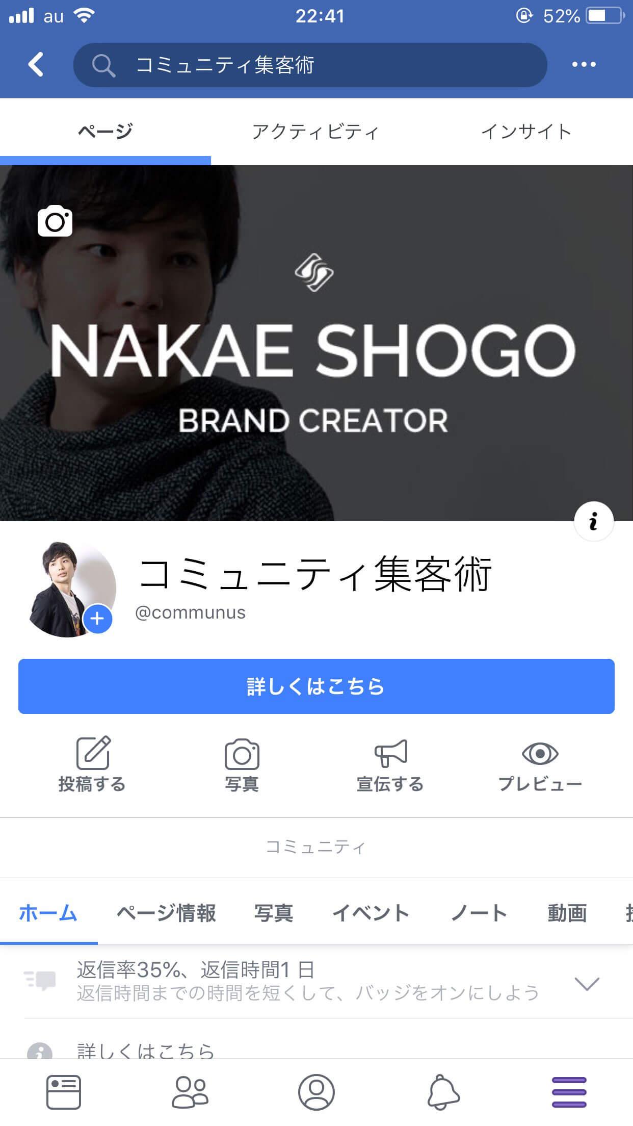 facebookページホーム画面
