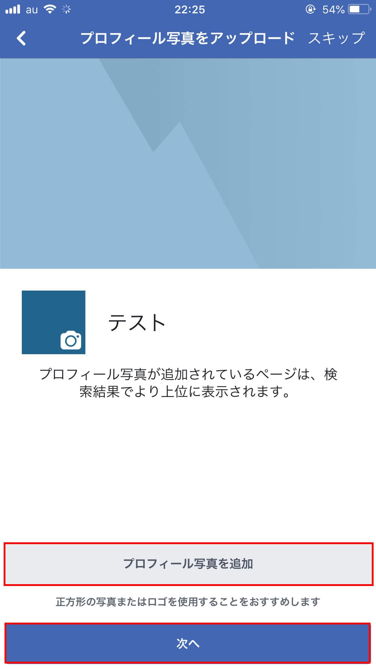 Facebookページのプロフィール写真を追加