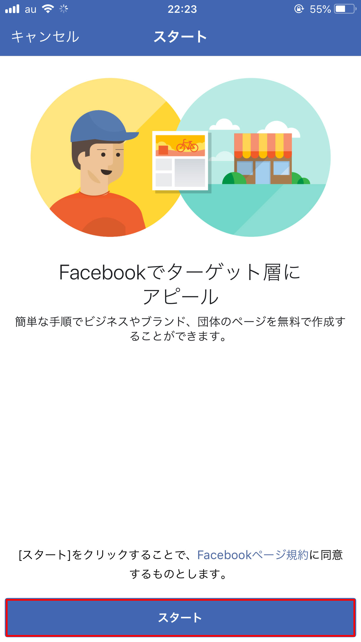 Facebookページ作成のスタート画面