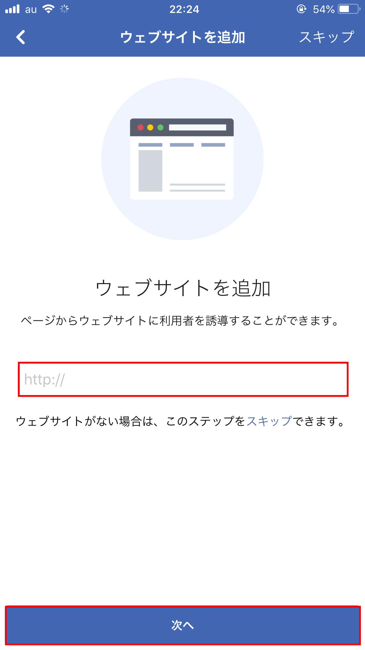 Facebookページのウェブサイトを追加
