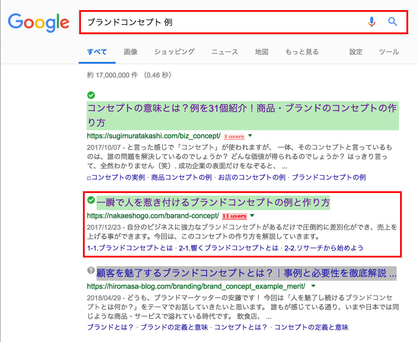 ブランドコンセプト 例の検索結果
