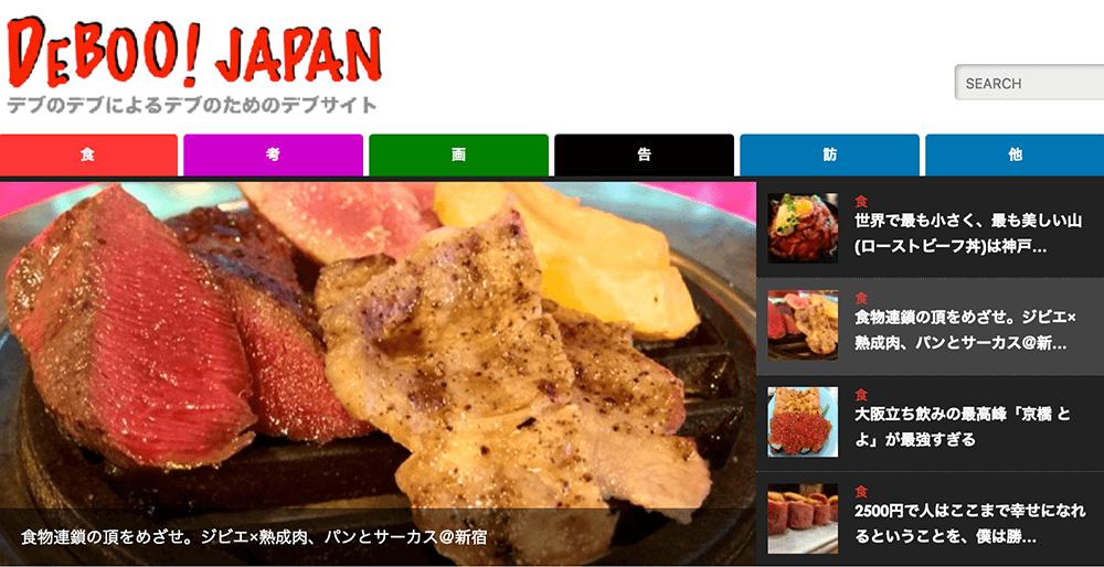 DEBOO! JAPAN