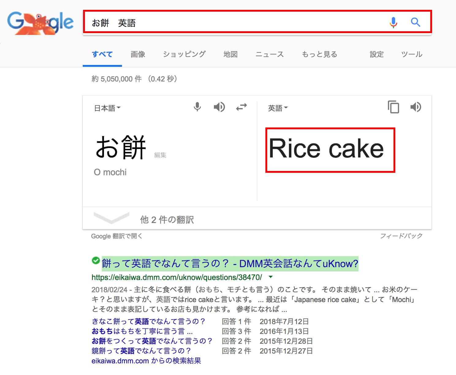 「お餅 英語」の検索結果