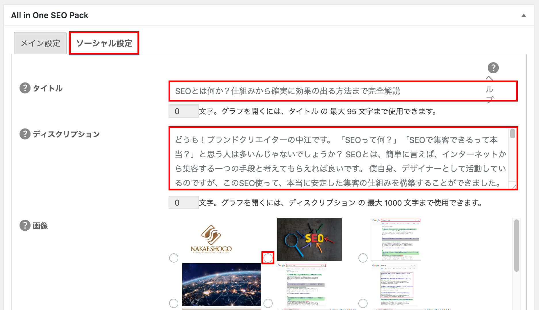All in One SEO Packのソーシャル設定