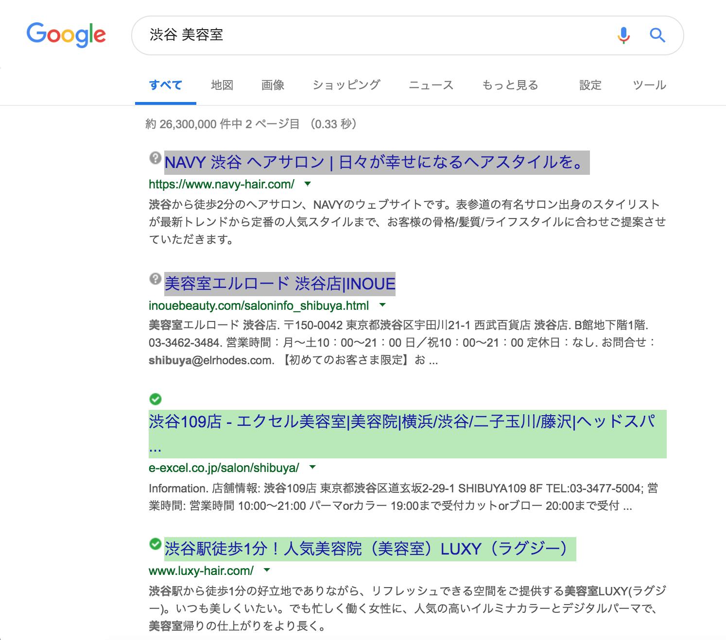 「渋谷 美容室」の検索結果