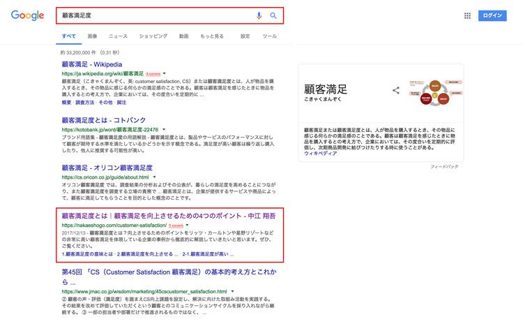 「顧客満足度」の検索結果