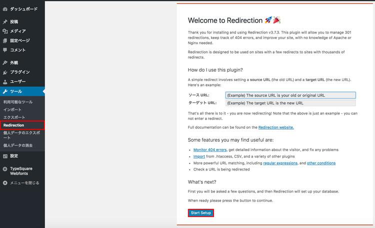 Redirectionのスタートアップ画面