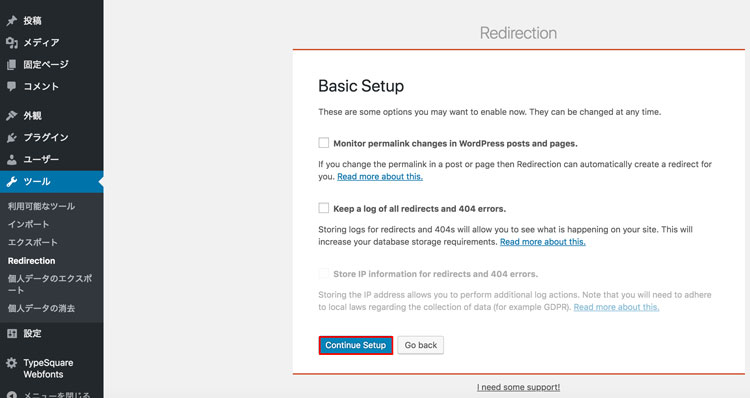 Redirectionの設定画面