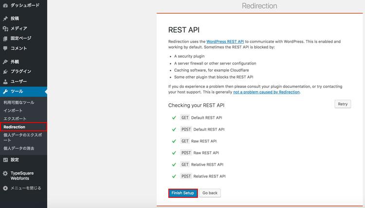 REST APIの設定