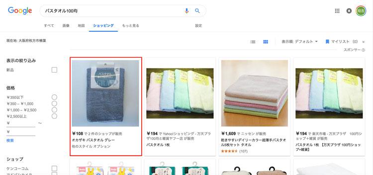 100円のバスタオル