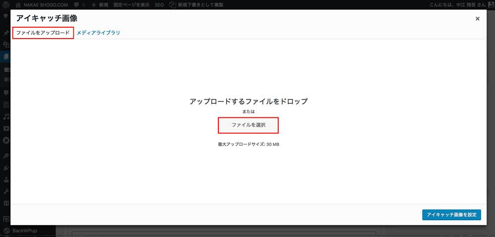 固定ページのアイキャッチ画像の画像をアップロード
