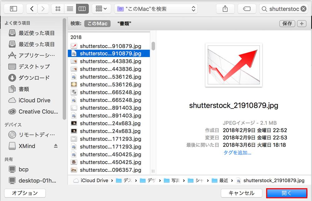固定ページのアイキャッチ画像のファイル選択