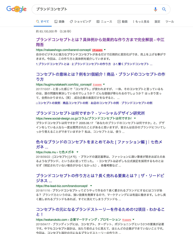 「ブランドコンセプト」の検索結果画面