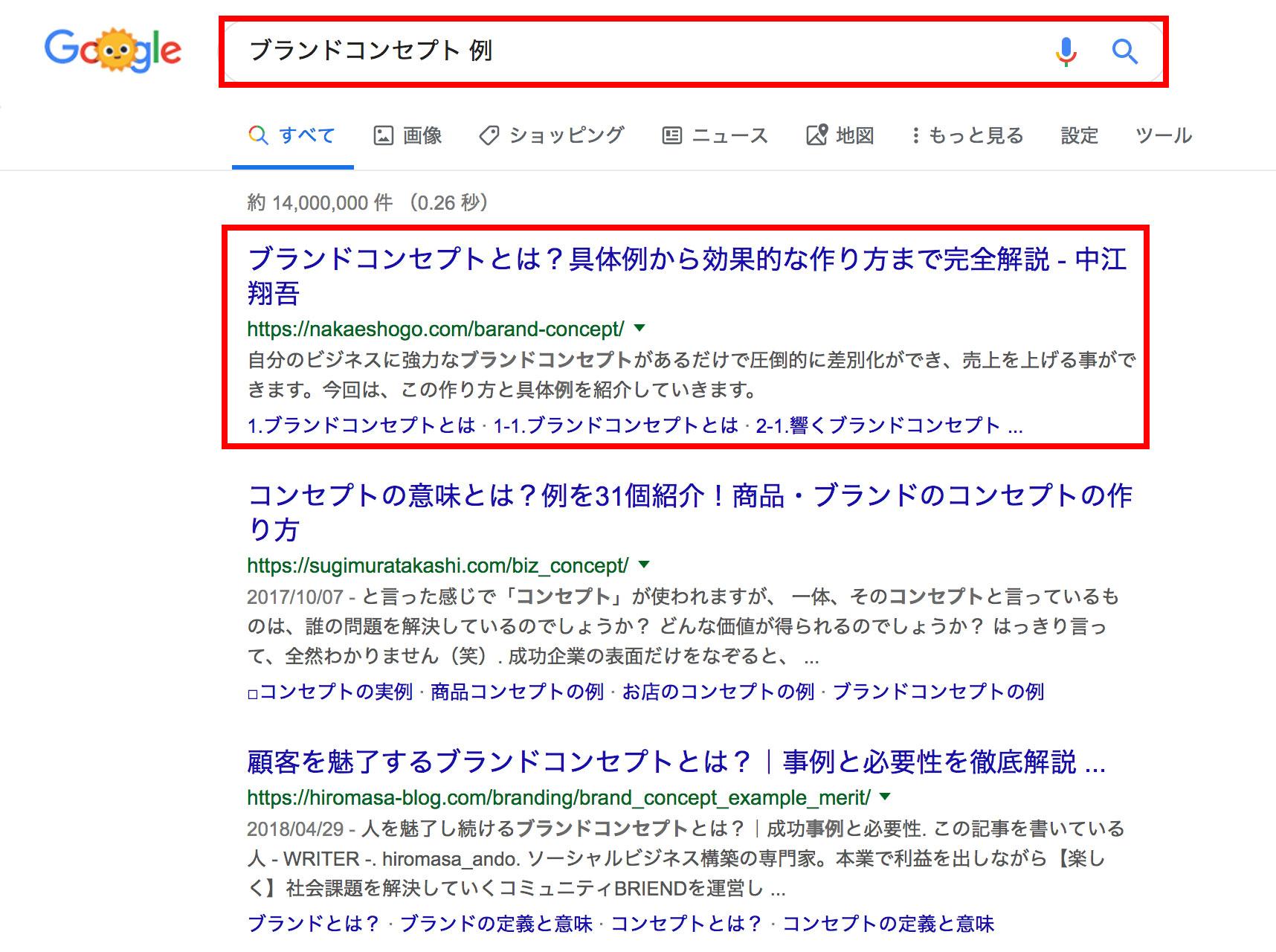 「ブランドコンセプト 例」の検索結果