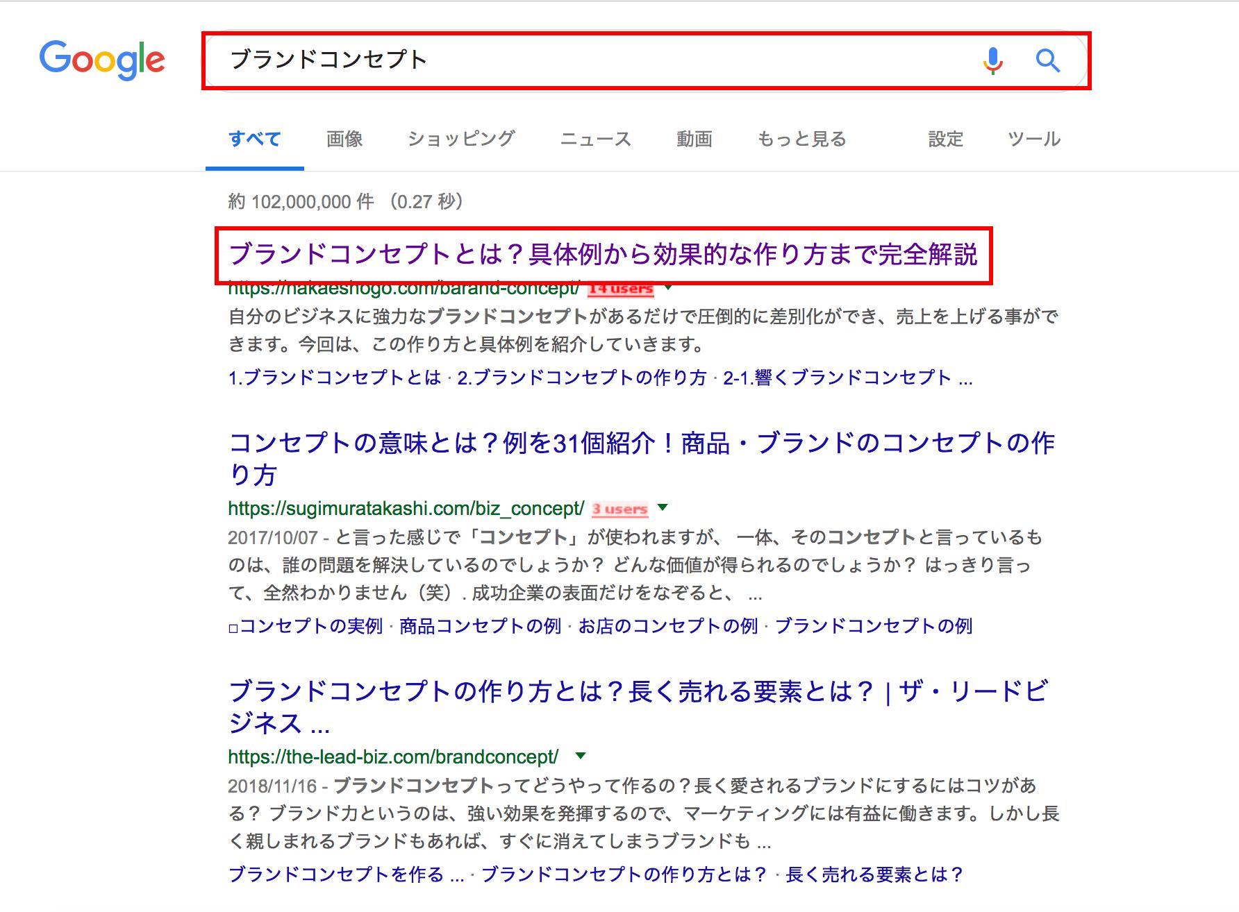 ブランドコンセプトの検索結果