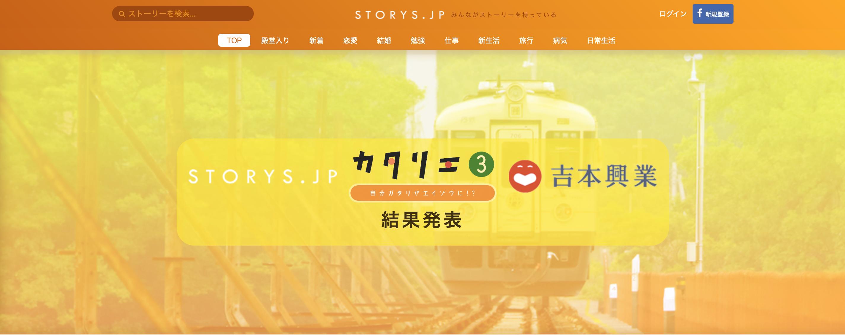STORYS.JP