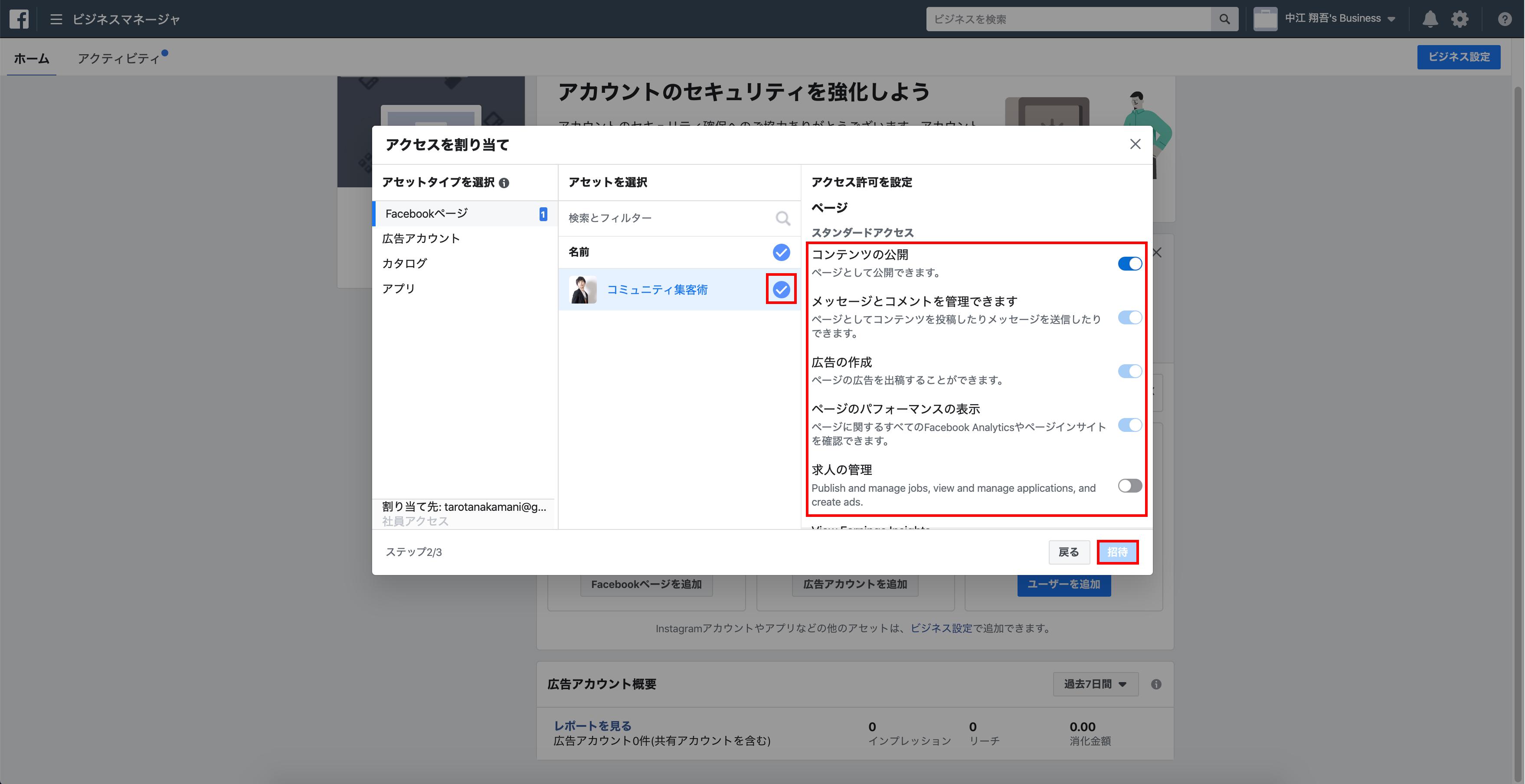 Facebookページのアクセス権限の設定