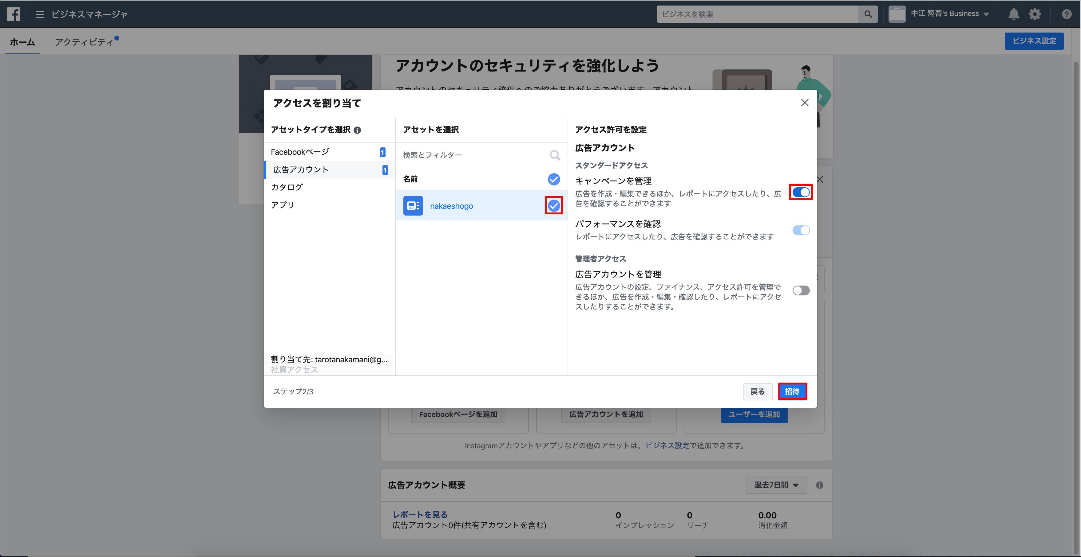 広告アカウントのアクセス許可設定