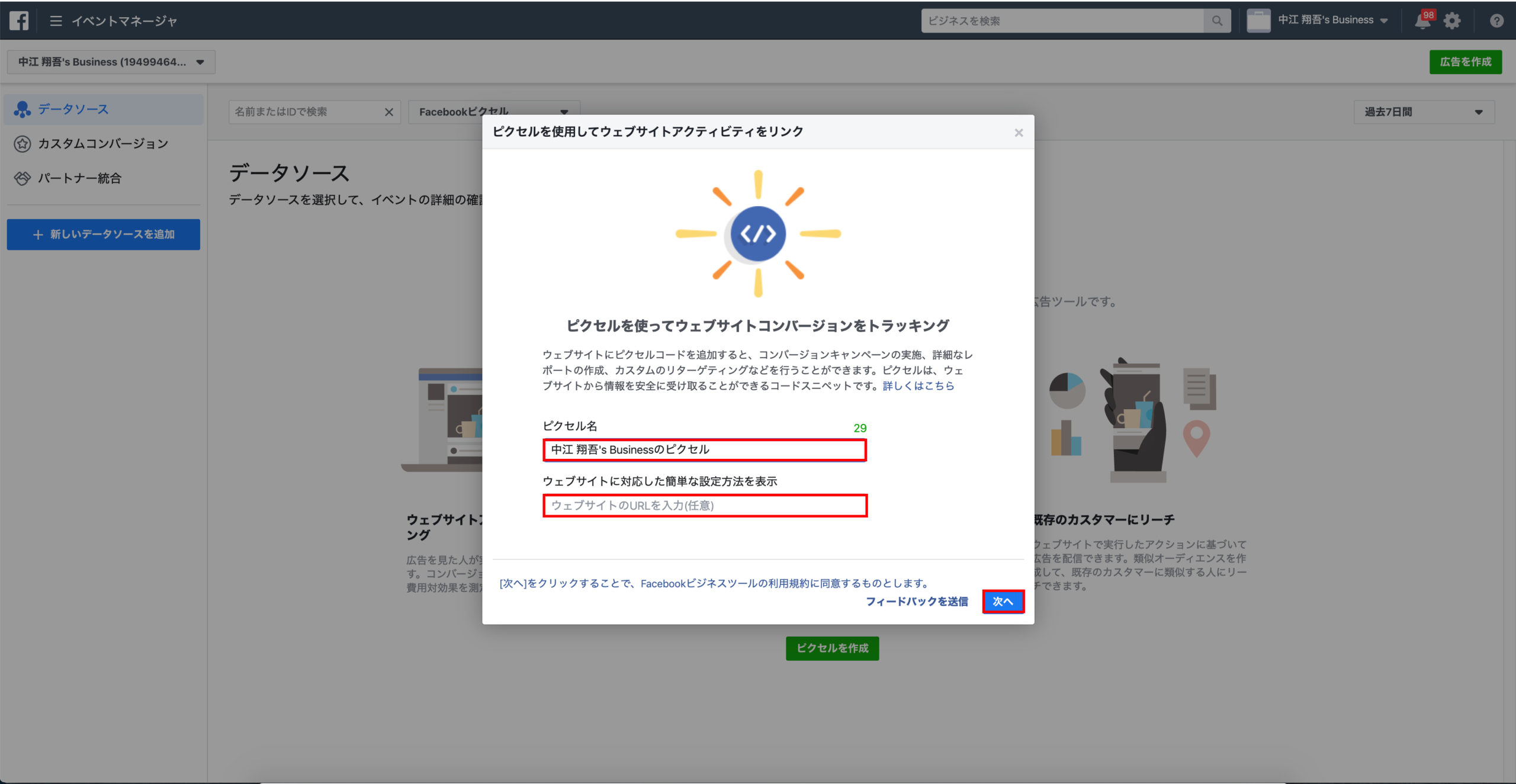 Facebookピクセルの名前の設定
