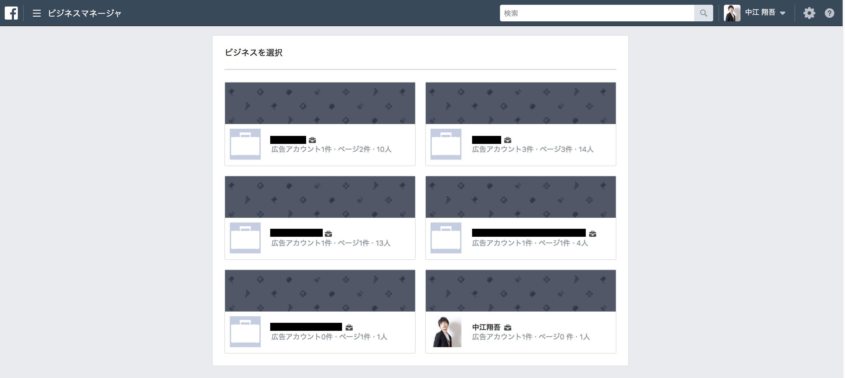 Facebookビジネスマネージャー 管理画面