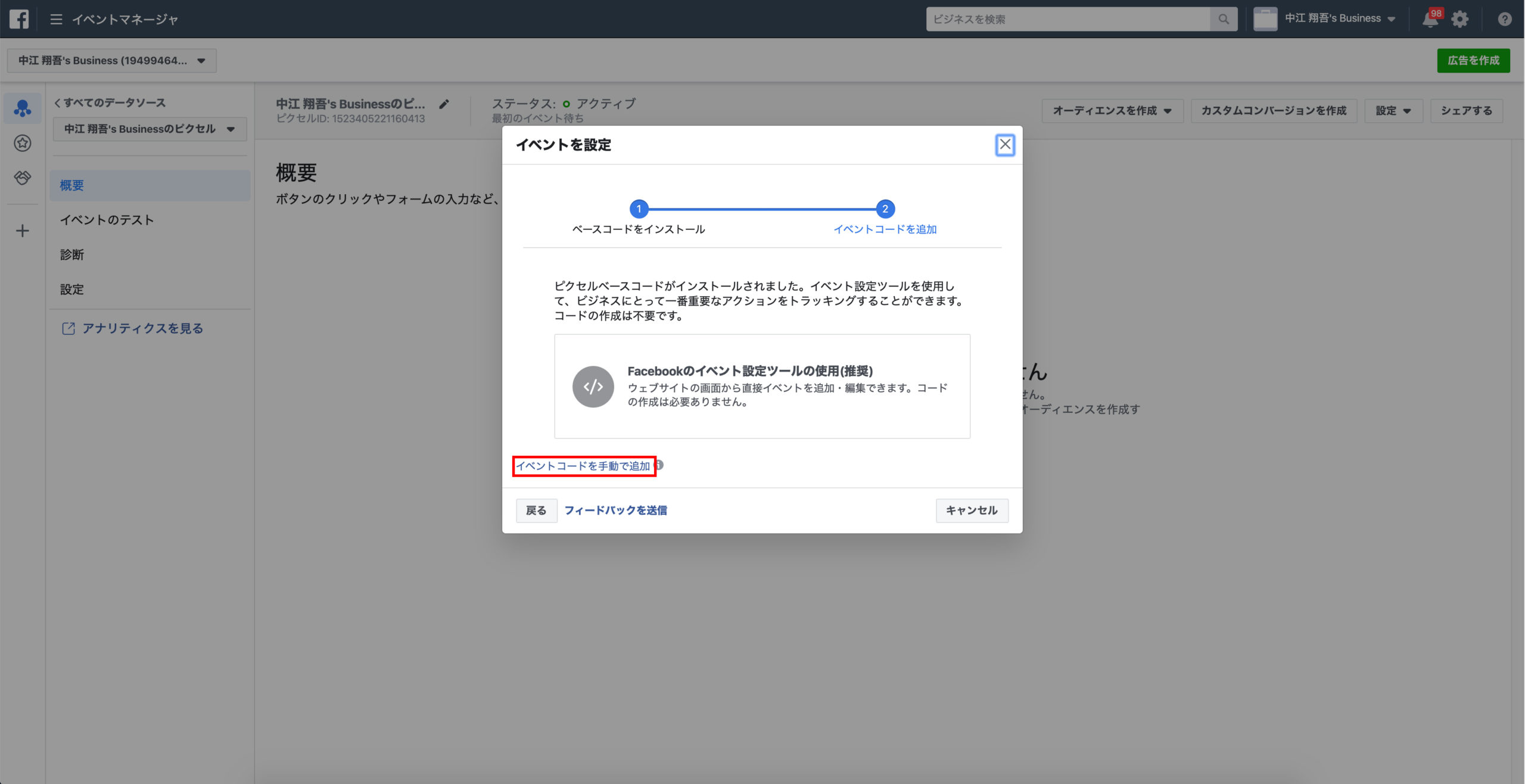 イベントコードの手動追加