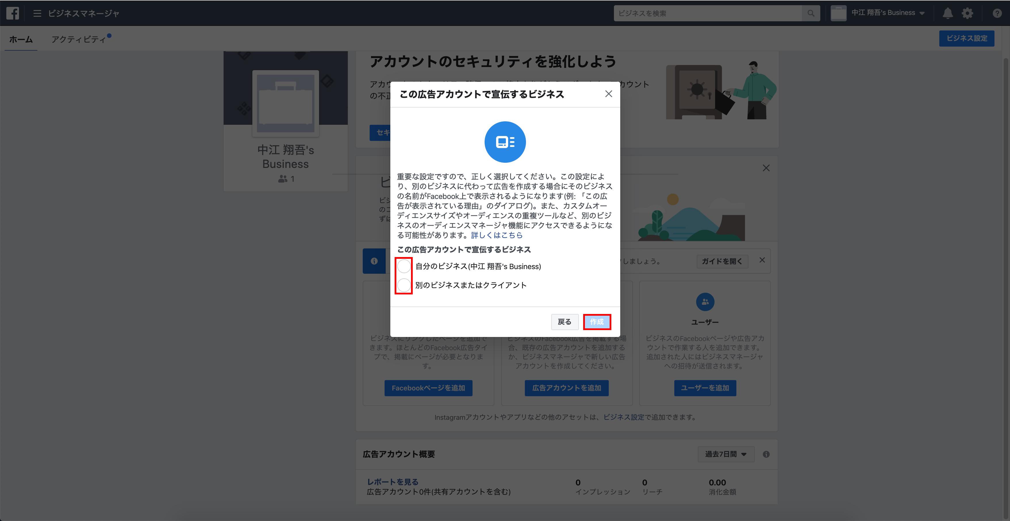 広告アカウントの使用用途の選択